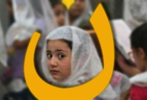 As Raízes Islâmicas do Emblema Amarelo da Vergonha